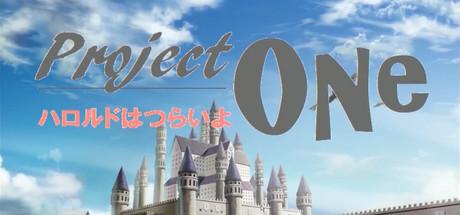 Project ONe プロジェクト・ワン ~ハロルドはつらいよ~ - PC