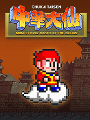 Monkey King: Master of the Clouds   - PC
