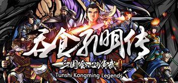 Tunshi Kongming Legends - PC