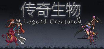Legend Creatures - PC