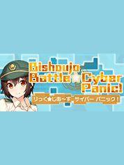 Bishoujo Battle Cyber Panic - PC
