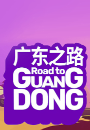 Road to Guangdong - PC